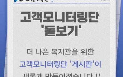 [통합지원팀]참여안내 고객모니터링단 게시판 새단장!게시글의 첨부 이미지