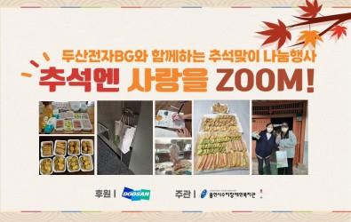 [지역연계] 두산전자BG와 함께하는 추석맞이 나눔행사 '추석엔 사랑을 ZOOM'게시글의 첨부 이미지