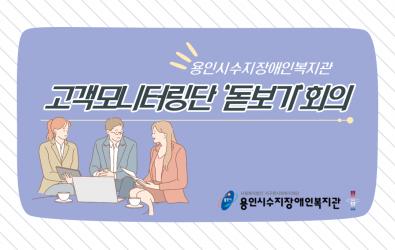 [통합지원팀]9기 고객모니터링단 '돋보기' 첫 회의 진행게시글의 첨부 이미지
