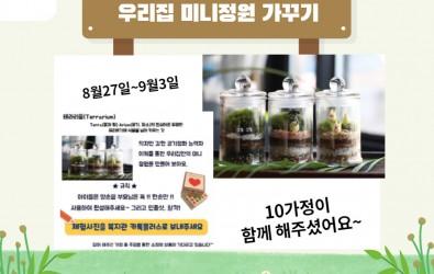 [통합지원팀] 가정에서 함께한 '우리집 미니정원만들기 '게시글의 첨부 이미지