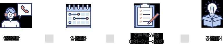 유선연락 > 일정조율 > 공문 팩스발송(031-270-0202) > 공간대여